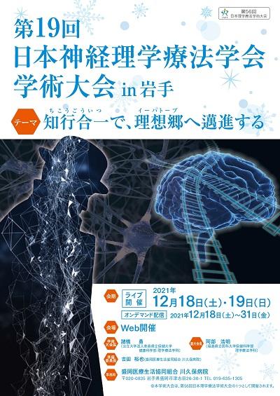 第19回 日本神経理学療法学会 学術大会in岩手