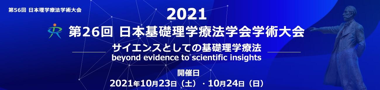 第26回 ⽇本基礎理学療法学会学術⼤会